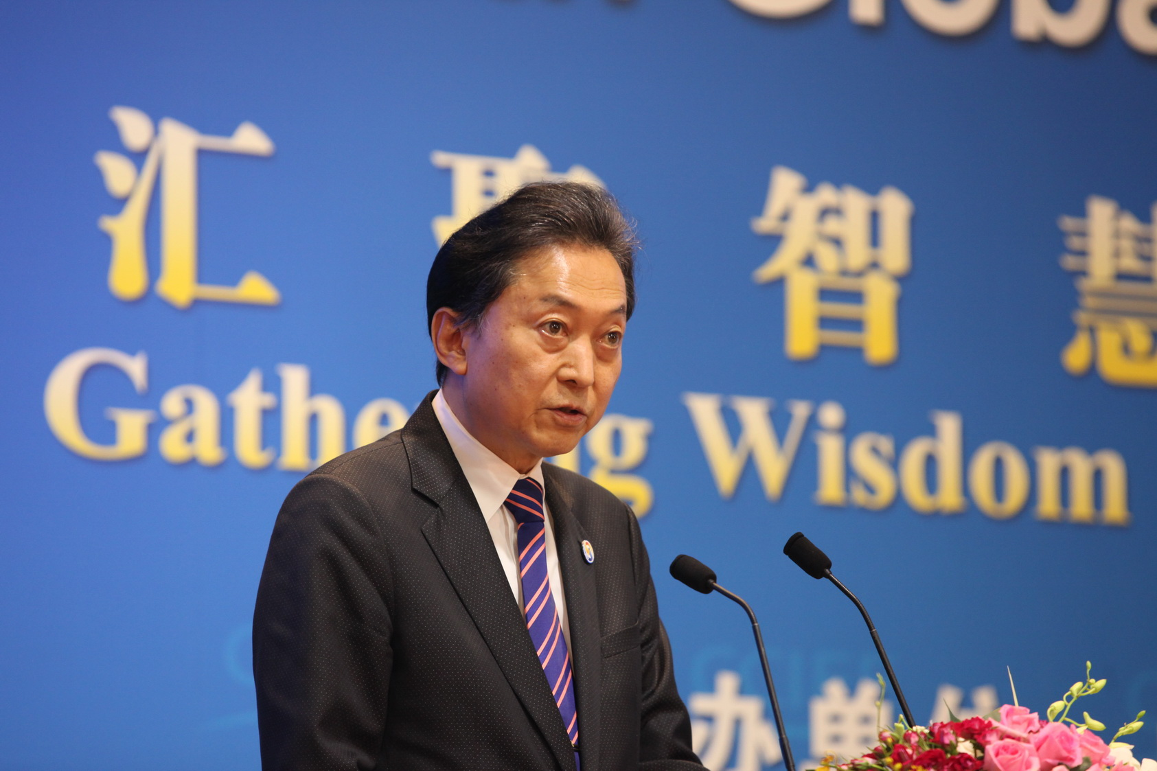 Yukio Hatoyama, Chairman of East Asian Community Institute, Former Prime Minister of Japan